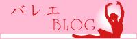 バレエ情報ブログ
