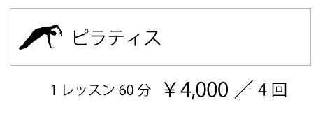 ピラティス料金